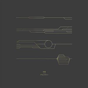 «Grand Line» cover